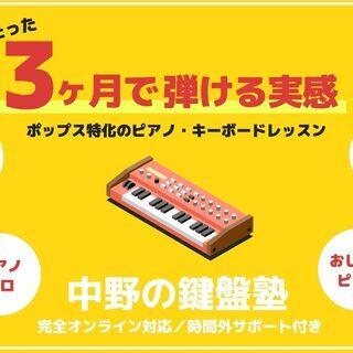 【たった3ヶ月で弾ける実感】ポップス専門のピアノ・キーボード教室