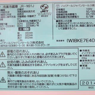 決まりました■ハイアール 2ドア冷蔵庫 91L JR-N91J - 家電