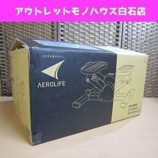 開封未使用 エアロライフ サイドステッパー DR-3865 トレ...