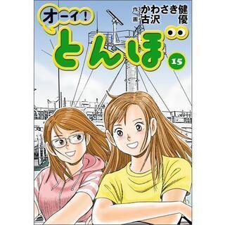 【古本】オーイ!とんぼ15巻 ゴルフダイジェストコミック