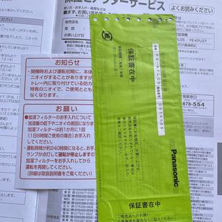 【取引中】パナソニック 加湿器 − 新潟県