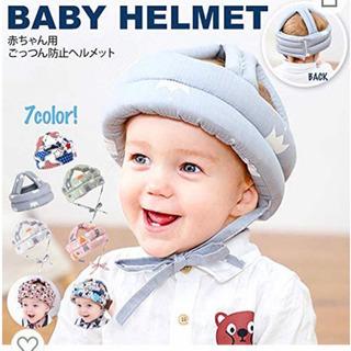 ベビーヘルメット(首紐なし) - 子供用品