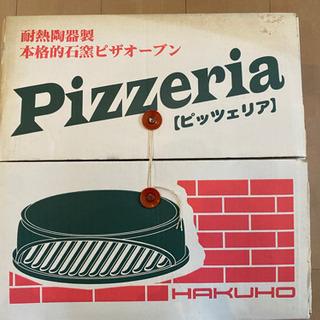 未使用 ピッツェリア 本格的石窯 ピザオーブン ピザ窯
