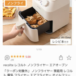 【ネット決済】recolteエアフライヤ、オーブン