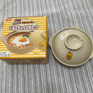 新品未使用 チキンラーメン土鍋