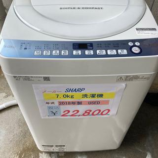 ✨SHARP 洗濯機 7kg 2018年製 USED✨