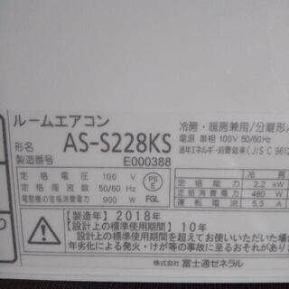 佐賀中古エアコンFUJITSU2018年2.2KW171番税込 - 家電