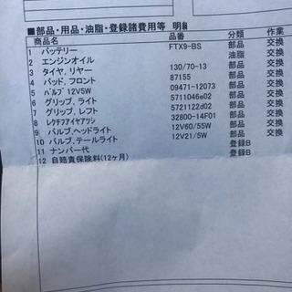 【ネット決済】スカイウェイブ