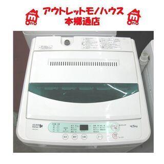 札幌 カンタン操作 2018年製 4.5Kg 洗濯機 ヤマダ電機...