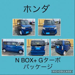 🚙ホンダ N BOX+ Gターボパッケージ💡