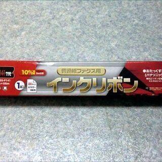 未開封 パナソニック FAX用 インクリボン ¥300