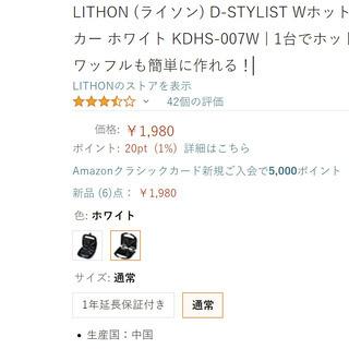 LITHON (ライソン) D-STYLIST Wホットサンドメーカー ホワイト − 沖縄県