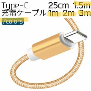 値下げ!Type-C 充電ケーブル25cm ゴールド Android
