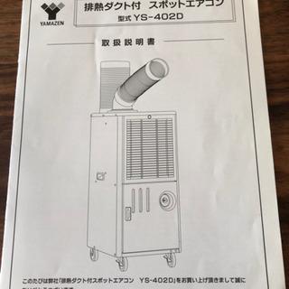 YAMAZENスポットエアコン、型式YS-402D