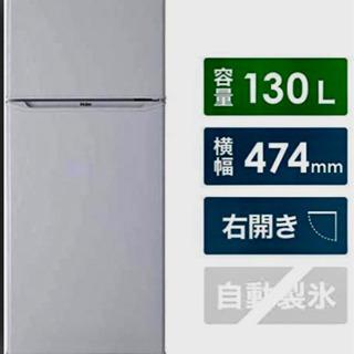 冷蔵庫と電子レンジ 二つ無料