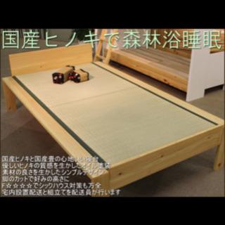 【定価¥13万弱】大川家具 国産ヒノキ畳ベッド