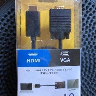 HDMI VGA変換ケーブル
