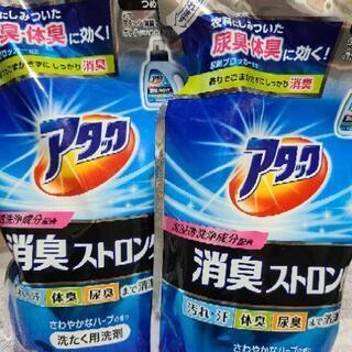 アタック 消臭ストロング 洗濯洗剤本体ボトルと詰め替え用2つ