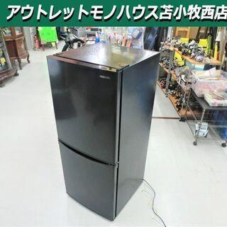 2020年製 2ドア冷蔵庫 142L アイリスオーヤマ  …