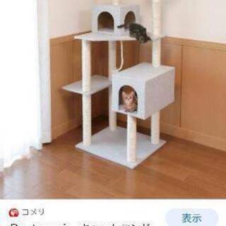 【値下げ】【新品】キャットタワー