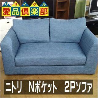 【愛品倶楽部柏店】 NITORI ニトリ NポケットA3 2人掛...