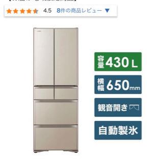 日立HITACH フレンチドア 冷蔵庫 475L - 家具