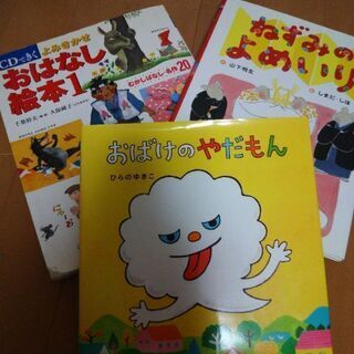 【お取引中】絵本 CD2枚付き