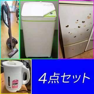 4点セット 洗濯機 冷蔵庫 掃除機 ケトル など