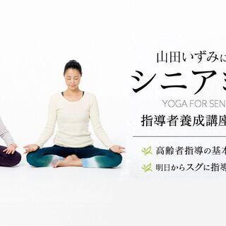 8/27-29【オンライン】山田いずみによる シニアヨガ指導者養...