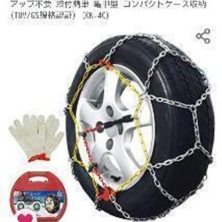 【ネット決済】タイヤチェーン
