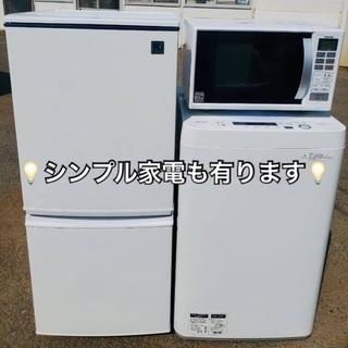 🔔激安家電セット🔔洗濯機・冷蔵庫・レンジ・テレビ・コンロ❗️保証付き✨ご希望の家電を安くご提供💡お得な無料配送も有り✨  - 家電