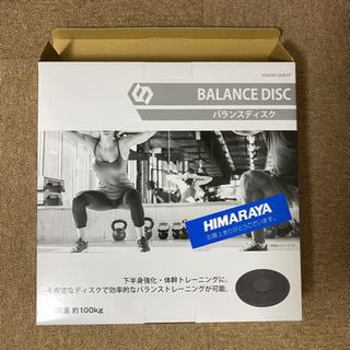 【ネット決済】バランスディスク 買い間違えました新品未使用 です!!!
