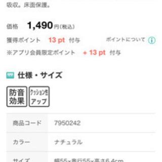 ニトリ大判ジョイントマット 3セット 新品未使用