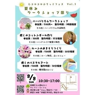 【東上線大山】夏休み特別企画ワークショップ祭り〜心コロコロぷちっ...