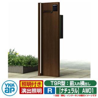 YKKap 門中 演出照明付 AW01型