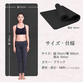 【新品未使用】トレーニング ヨガマット 厚さ 10mm 高密度 ...