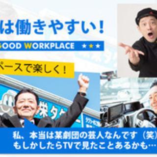 【未経験者歓迎】タクシー運転手/自由な働き方で自分の時間を作れる...