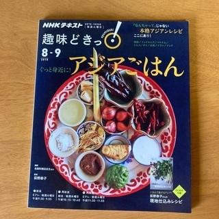 NHKテキスト 趣味どき「ぐっと身近に!アジアごはん」