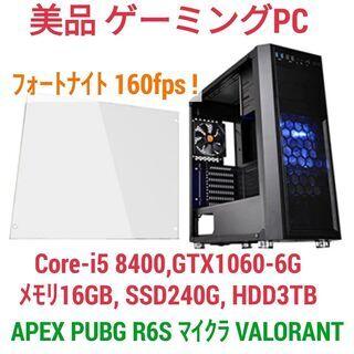 爆速ゲーミングPC Core-i5 GTX1060 SSD240...