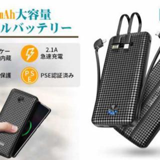 【新品未使用】PSE認証済 モバイルバッテリー 10000mAh...