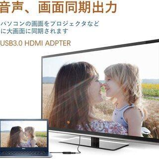 USB HDMI 変換 アダプタ USB ケーブル  - 名古屋市