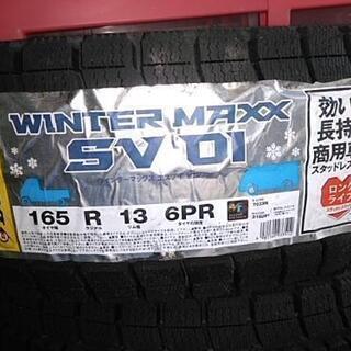 ウインターマックスSV01(商用車用)165 R13 6PR