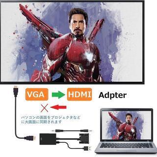 VGA HDMI 変換アダプタ ケーブル 音声出力1080高解像度 の画像
