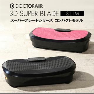 ドクターエア 3Dスーパーブレードスリム【コンパクトモデル】【振...