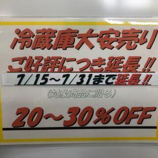 ★期間限定  冷蔵庫 最大30%OFFセール開催中‼【リサイクル...