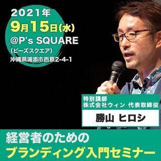 9月15日(水)開催!経営者のための【ブランディングセミナー】