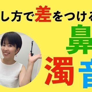 【話し方コース】鼻濁音で差をつけろ!!! リモート体験レッスンが...