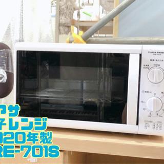 ユアサ 電子レンジ 2020年製 PRE-701S【C3-…