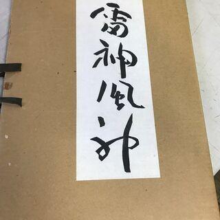 うちわ 雷神風神 和紙 竹 和風 団扇