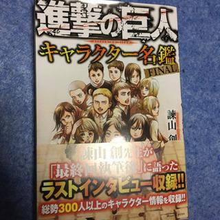 進撃の巨人 キャラクター名鑑ファイナル